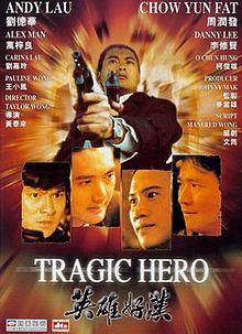 Tragic Hero (1987) บริษัทโหด