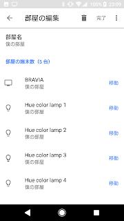 Googleアシスタントの設定画面