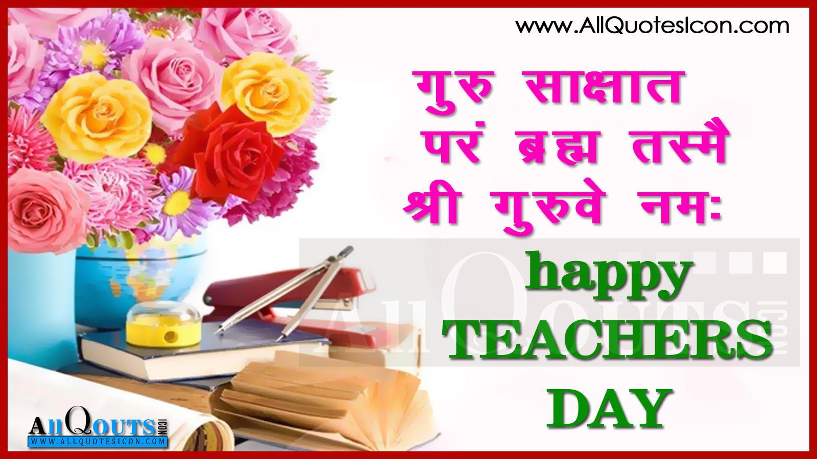 Best Quotes For Teachers Day In Hindi ✓ The Mercedes Benz