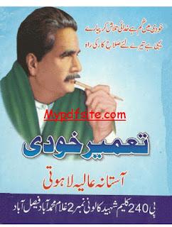 Tameer Khudi Astana Alia Lahoti