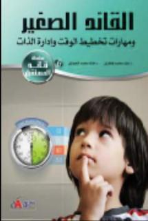 تحميل كتاب القائد الصغير ومهارات تخطيط الوقت وإدارة الذات PDF