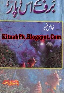 Baraf Key Us Paar Novel By Ishtaq Ahmad Pdf Free Download