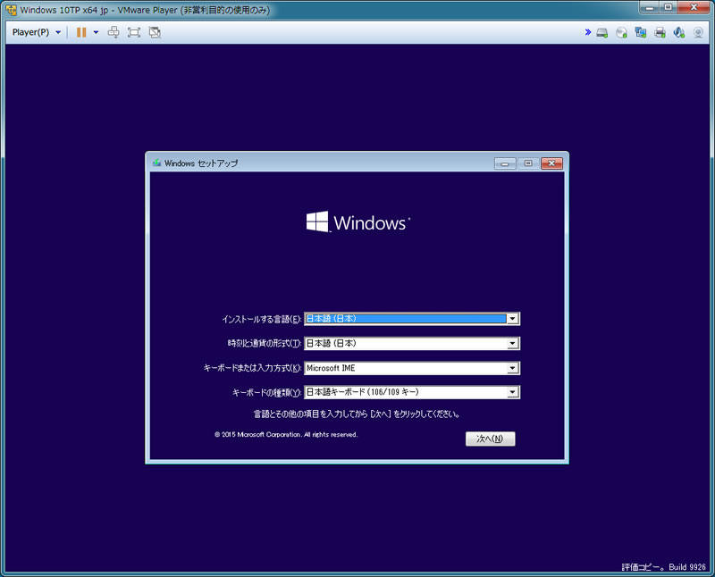【Windows 10 Technical Preview】VMware Playerにインストール 2