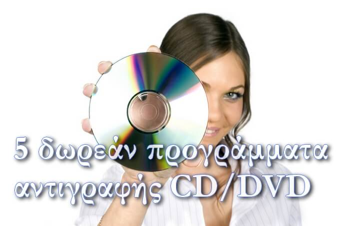Πέντε δωρεάν εφαρμογές αντιγραφής CD/DVD
