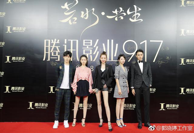 Congqian Youzuo Lingjianshan live-action Tencent