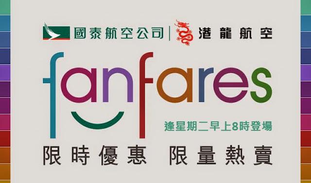 今年第一個【Fanfares】1月12日早上8時開買 ~ 國泰航空 | 港龍航空。