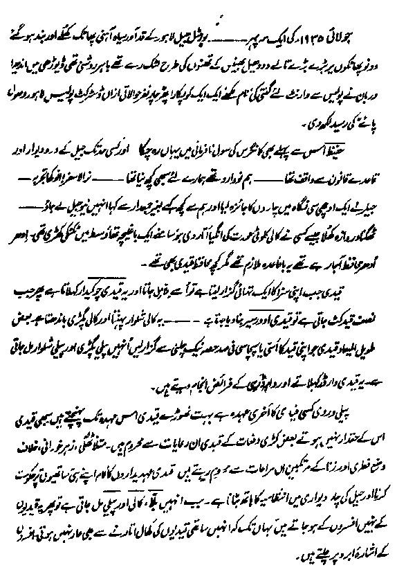 agha shorish kashmiri books pdf