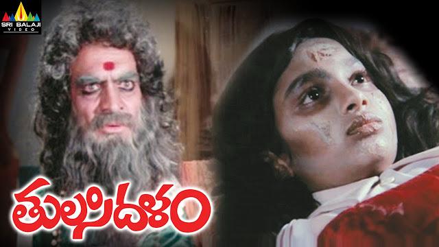 Tulasi Dalam Telugu horror movie