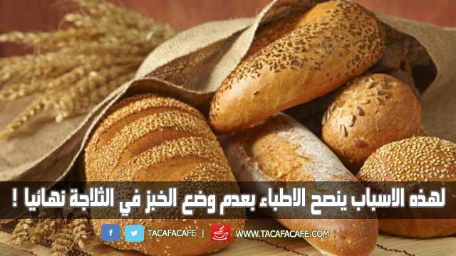 لهذه الاسباب ينصح الاطباء بعدم وضع الخبز في الثلاجة نهائيا!