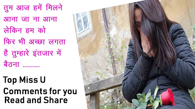 Miss You Sad Comments for Sharechat