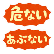 「危ない」のイラスト文字