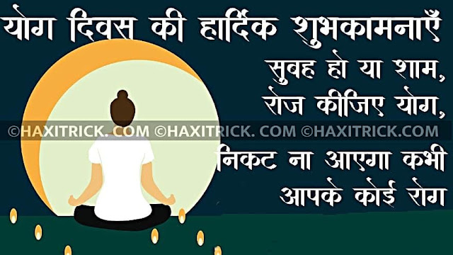 Antarrashtriya Yoga Diwas 2020 Quotes Status Shayari Photo in Hindi