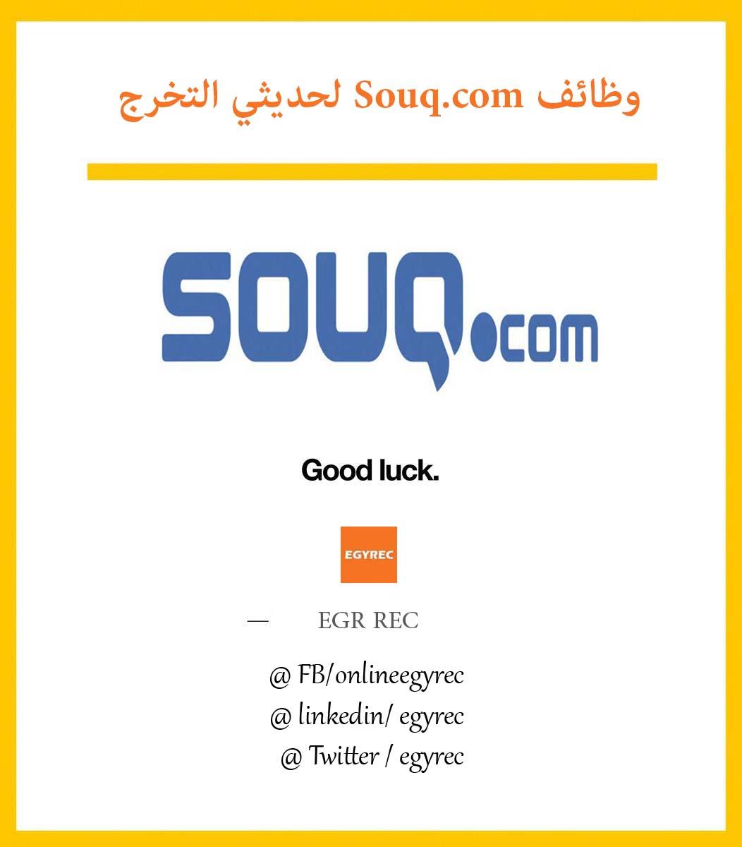 وظائف Souq com - Egy Rec توظيف
