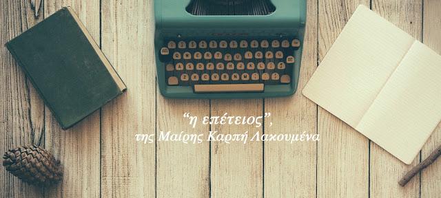 """""""Η επέτειος"""" της Μαίρης Καρπή Λακουμέντα BookLoverGR"""