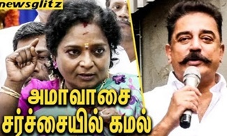Tamilisai Funny Speech about MAIAM Kamal Party | TN Politics