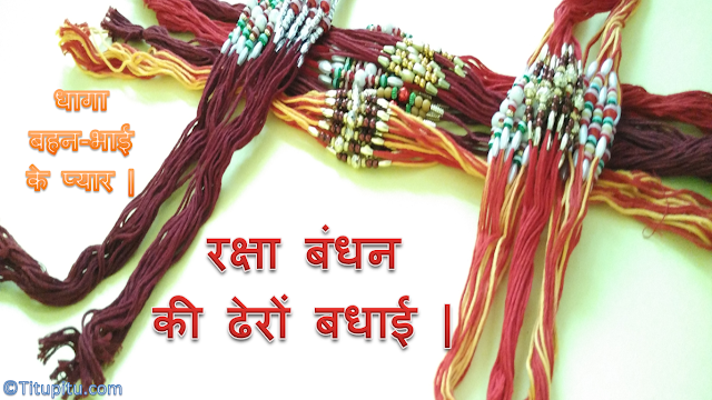 Raksha-bandhan-wallpaper-for-sister-in-Hindi