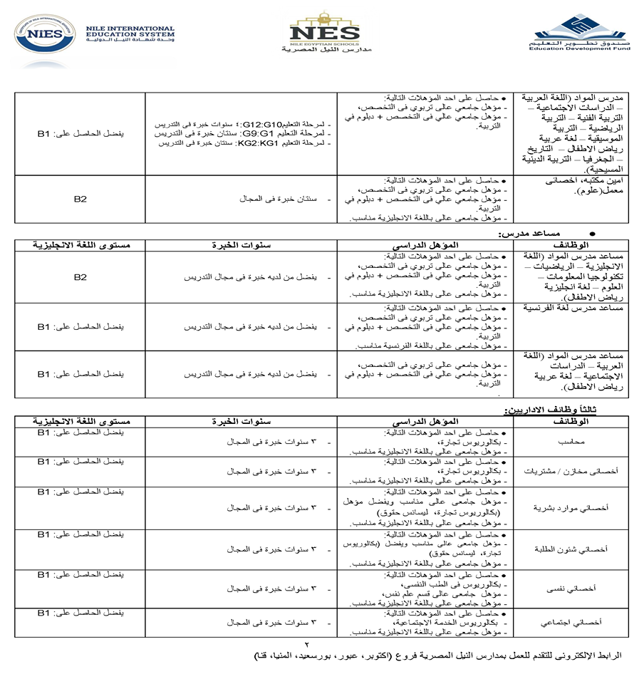 """وظائف مدارس النيل المصرية بالمحافظات """" معلمين لغة عربية - دراسات - تربية فنية وموسيقيه - رياض اطفال - اخصائيين - علوم - اداريين """" تقدم الان"""