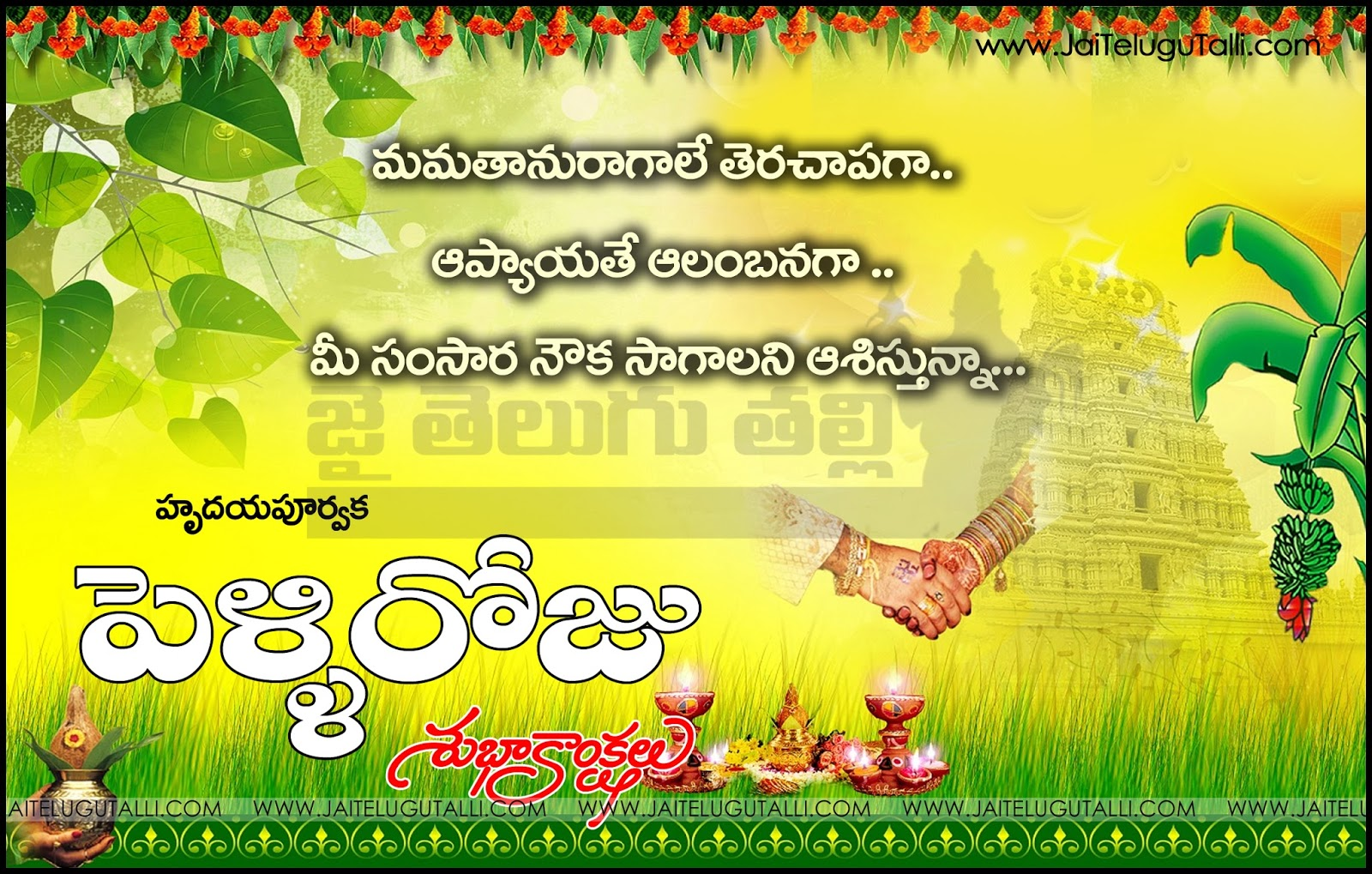 Telugu Marriage Day Wishes And Telugu Quotations Best Greetings Hd
