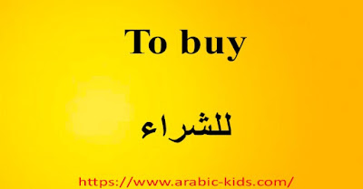 To buy   للشراء