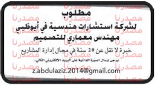 وظائف جريدة الاتحاد الامارات الاربعاء 07-12-2016