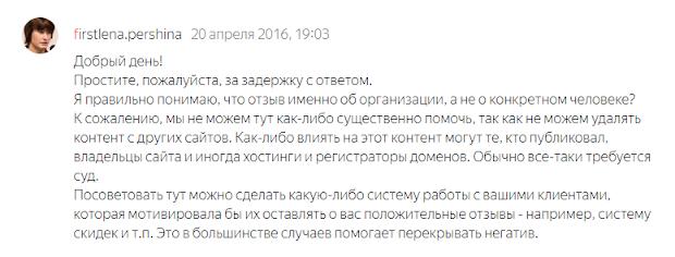 Клевета в Яндексе