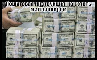 как стать миллионером пошаговая инструкция - фото 2