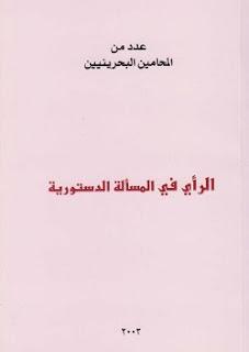 تحميل كتاب الرأي في المسألة الدستورية pdf - عدد من المحامين البحرينيين