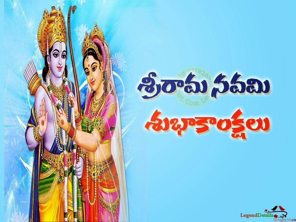 Sri rama navami special songs download sceneups sri rama navami wishes in telugu images hd m4hsunfo