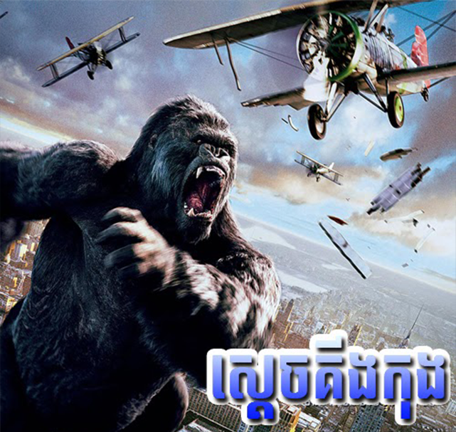 Hollywood Movies, Sdach King Kong Speak Khmer Dubbed