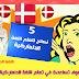 5 نصائح  ستساعدك في تعلم اللغة الدنماركية بشكل أسرع وأفضل