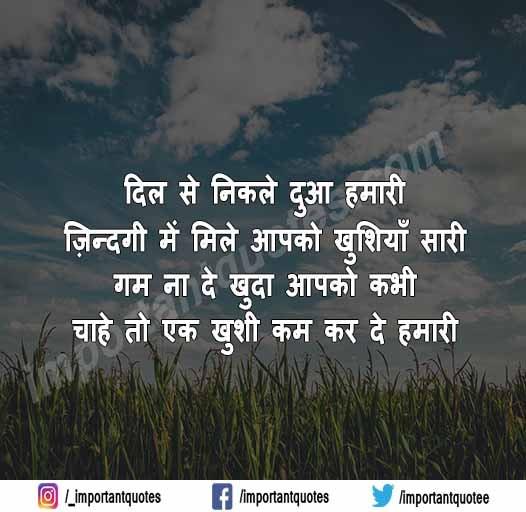 Dua Shayari Sms For Facebook In Hindi   Dost Ke Liye Dua Shayari
