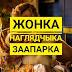 """Гісторыя ідэальнай жанчыны. #маямова пра фільм """"Жонка наглядчыка заапарка"""""""
