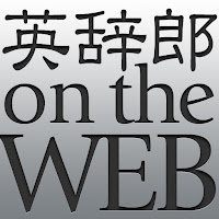 英辞郎 on the WEB for iPhone