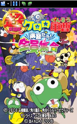 【NDS】超劇場版:庫洛洛軍曹大演習!全員集合中文版!