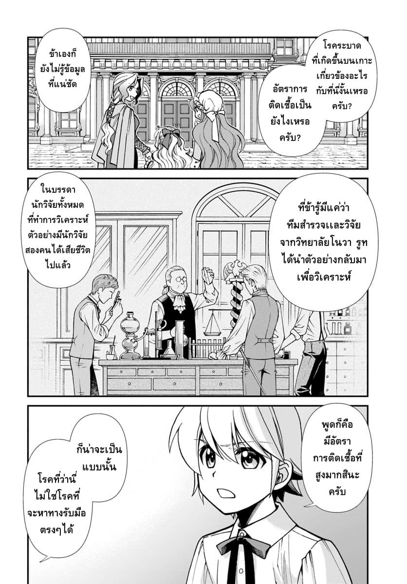 อ่านการ์ตูน Isekai Yakkyoku ตอนที่ 23.5 หน้าที่ 13