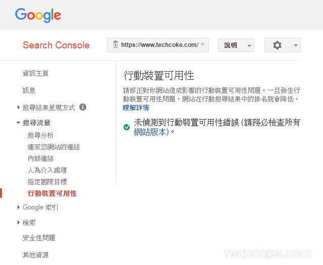 Google 行動裝置相容性測試,網頁手機瀏覽最佳化測試_105