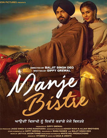 Poster of Movie Manje Bistre 2017 Punjabi worldfree4u