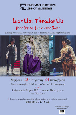 ΓΙΑΝΝΕΝΑ – Έκθεση θεατρικών κοστουμιών από το βεστιάριο «Λεωνίδας Θεοδωρίδης»