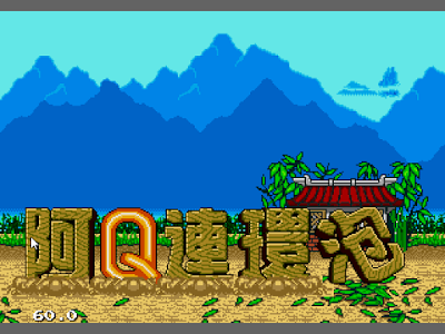 【MD】阿Q連環泡繁體中文版,超有趣的益智問答遊戲!