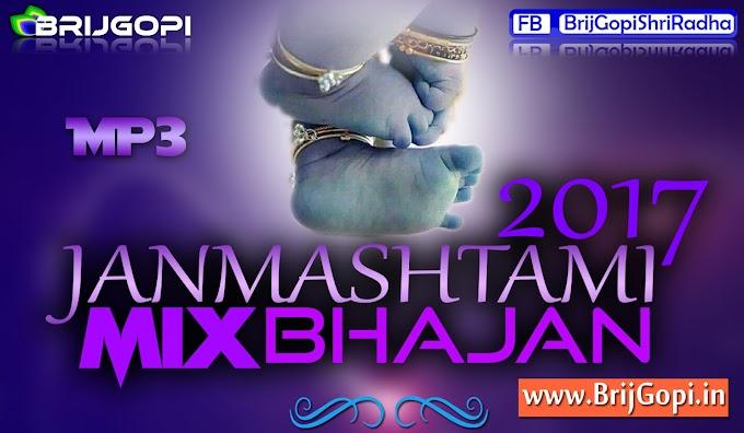 2018: Janmashtami Special Dj Remix Krishna Bhajan