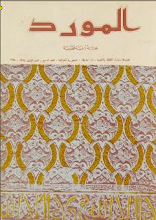 فصول مختارة من كتب الجاحظ - د. حاتم الضامن