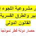 مدى مشروعية اللجوء إلى التدابير والطرق القسرية في القانون الدولي  حصار دولة قطر نموذجاً.
