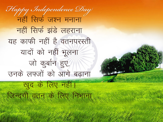 Happy Independence Day Hindi Quotes