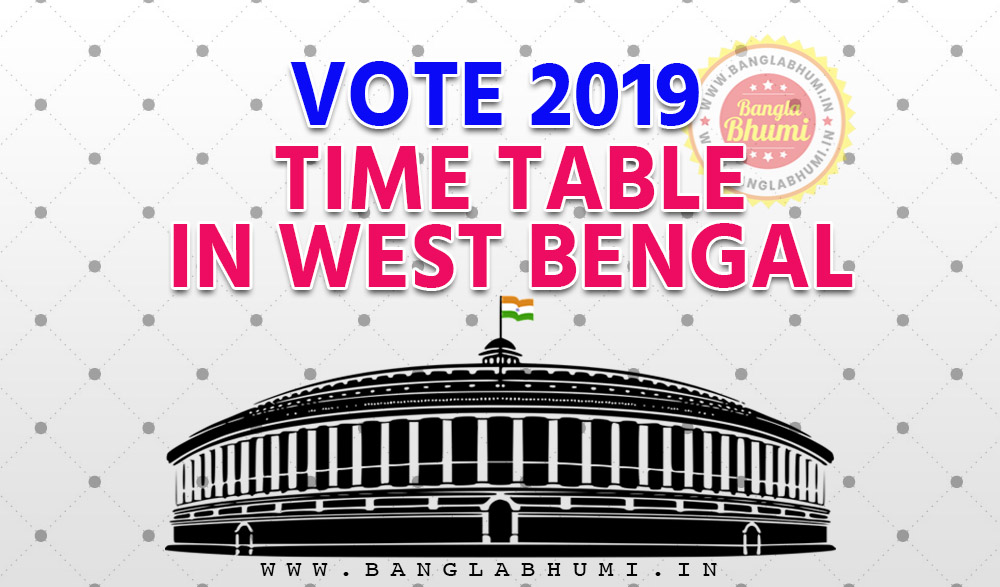 Lok Sabha Election 2019 Date In West Bengal