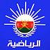بث مباشر للقناة اردن الرياضية  وجزائرية 3 او اعلانات مزعجة