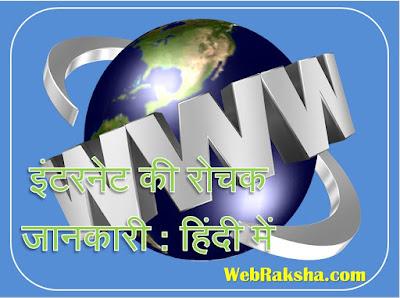 internet-ki-jankari-hindi-me
