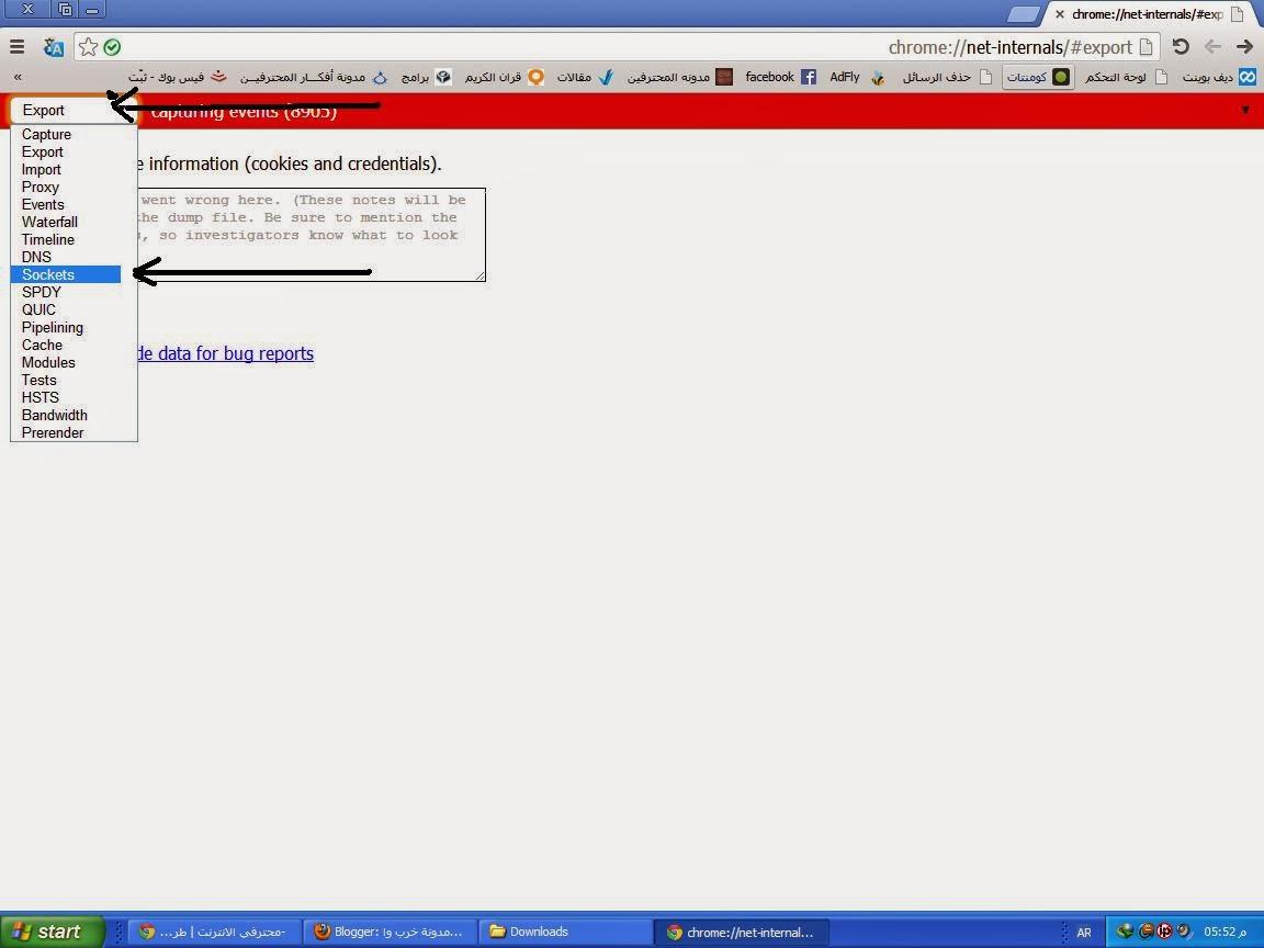 حل مشاكل عدم فتح بعض المواقع في متصفح جوجل كروم