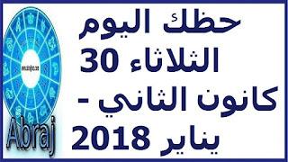 حظك اليوم الثلاثاء 30 كانون الثاني - يناير 2018