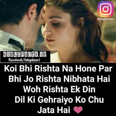 Koi Bhi Rishta Na Hone Par Bhi Jo Rishta Nibhata Hai Woh Rishta Ek Din Dil ki Gehraiyo Ko Chu Jata Hai