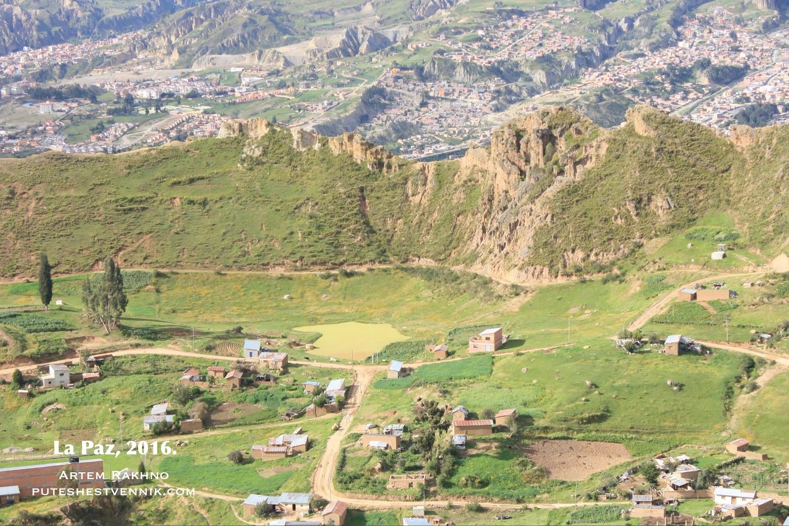 Деревня вблизи Ла-Паса